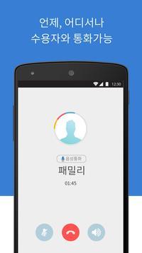 스마트접견 screenshot 3
