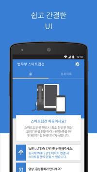 스마트접견 screenshot 2