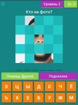 Угадай Рэпера! apk screenshot