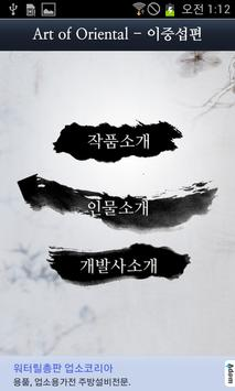 Art Of Oriental-Lee Jung Seop apk screenshot