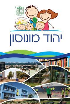 עיריית יהוד מונוסון apk screenshot