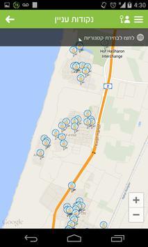 מועצה אזורית חוף השרון screenshot 2