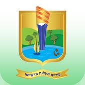 Ma'alot-Tarshiha icon