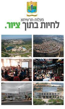 Ma'alot-Tarshiha poster