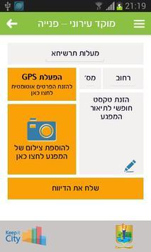 Ma'alot-Tarshiha apk screenshot