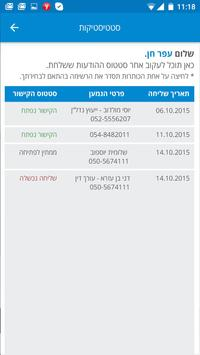 OfferCard - כרטיס הביקור שלך apk screenshot