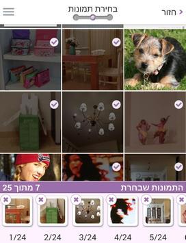Mobipic אלבום תמונות דיגיטלי apk screenshot