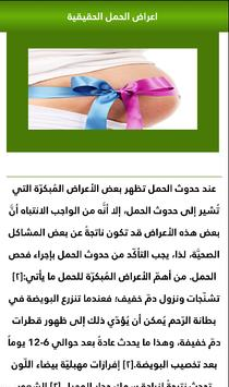 اسباب تاخر الحمل - اسباب الاجهاض المتكرر poster