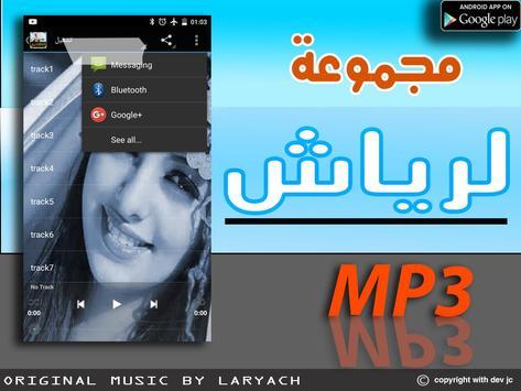 MP3 TÉLÉCHARGER 2013 AYSSAR HASSAN