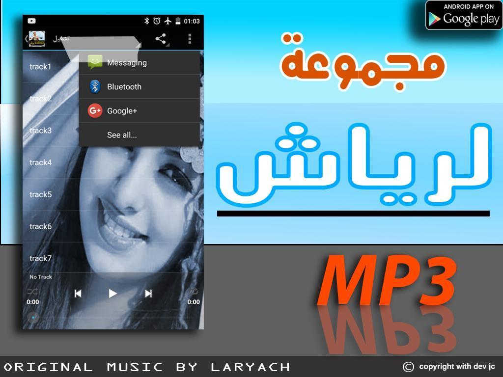 LHOUCINE 2014 TÉLÉCHARGER AMRRAKCHI MP3