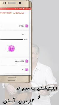 آهنگ های فرامرز اصلانی - faramarz aslani music screenshot 2