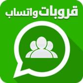 قروبات واتس icon