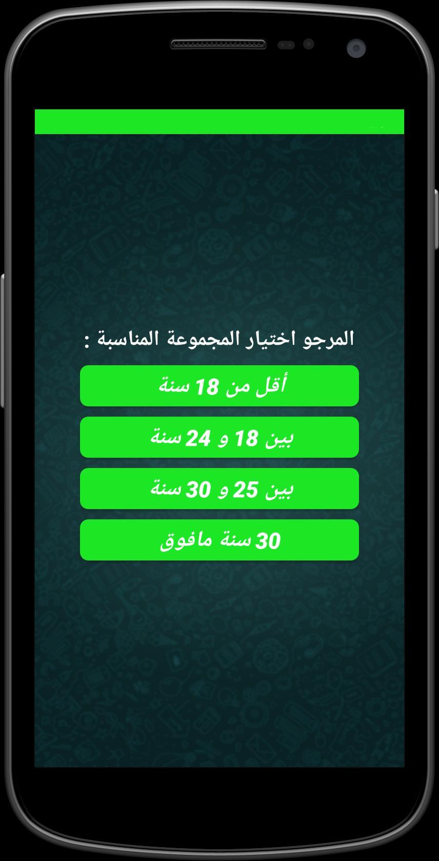 قروب واتس أب بنات For Android Apk Download