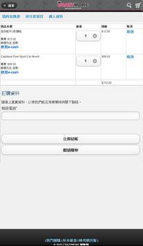 CRAZYMORE-團購網 screenshot 4