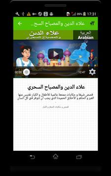 قصص قبل النوم عالمية | للصغار و الكبار screenshot 4