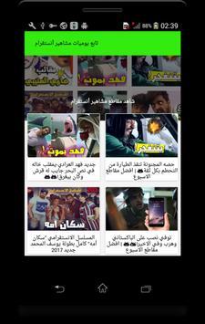 مقاطع يوميات مشاهير أنستقرام ( متجددة ) apk screenshot