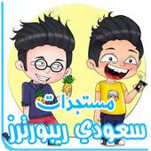 مقاطع سعودي ريبورترز (متجددة ) icon