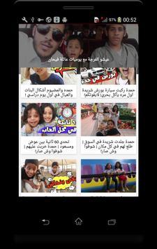 يوميات عائلة فيحان (متجددة ) screenshot 4