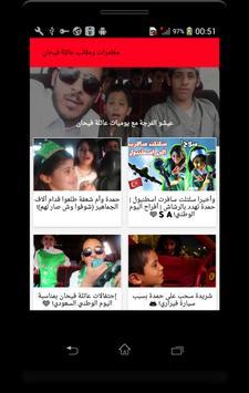 يوميات عائلة فيحان (متجددة ) screenshot 1
