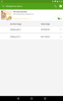 Grouper.mk apk screenshot