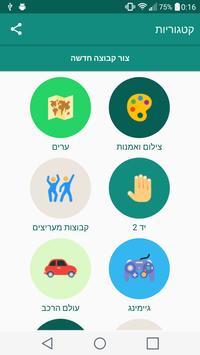 גרופי - קבוצות לוואטסאפ screenshot 1