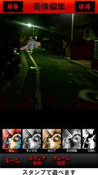 恐怖の合成カメラ apk screenshot