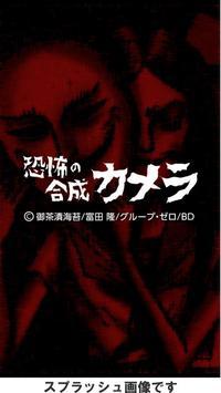 恐怖の合成カメラ poster