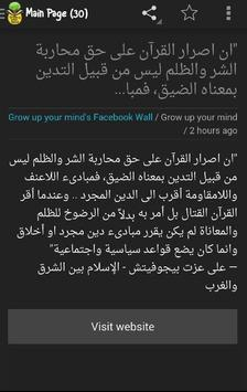Grow Up Your Mind screenshot 4