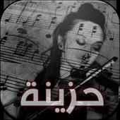 اغاني حزن Aghani Hazina icon