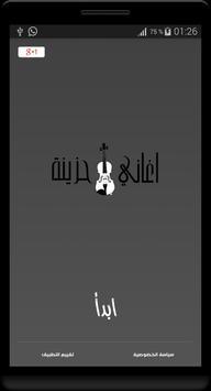 اغاني حزن Aghani Hazina poster