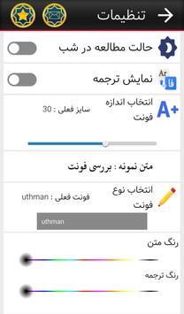 سوره یاسین ( به همراه ترجمه و صوت ) apk screenshot