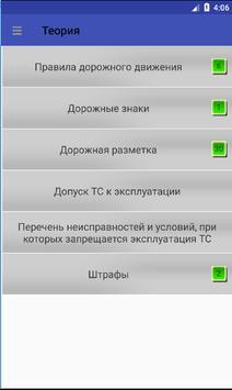 Самоходные машины B - D screenshot 4