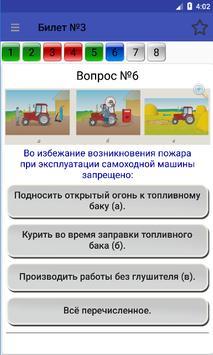 Самоходные машины B - D screenshot 5