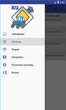 Самоходные машины B - D screenshot 2