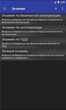 Самоходные машины B - D screenshot 3