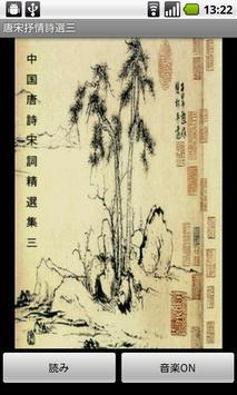 唐宋抒情詩選三(日本語版) poster