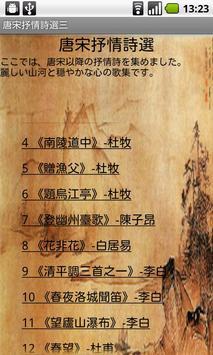 唐宋抒情詩選三(日本語版) apk screenshot