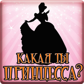 Тест: Какая ты Принцесса? icon