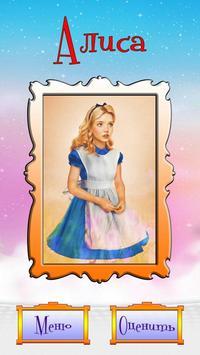 Тест: Какая ты Принцесса? screenshot 14