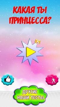 Тест: Какая ты Принцесса? apk screenshot