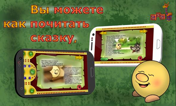 Kolobok adventures of fun apk screenshot
