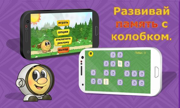 Игра на память для детей poster