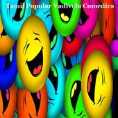Tamil Popular Vadivelu Comedies icon