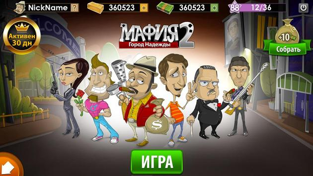 Mafia 2 multiplayer скачать