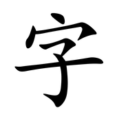 Japanese Characters Quiz icon