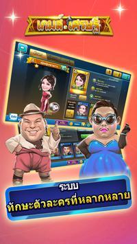 เกมส์เศรษฐี screenshot 2