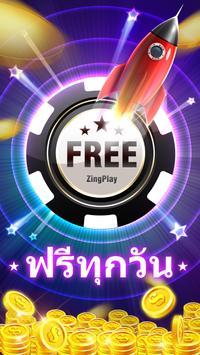 โป๊กเกอร์ - Poker ZingPlay screenshot 2
