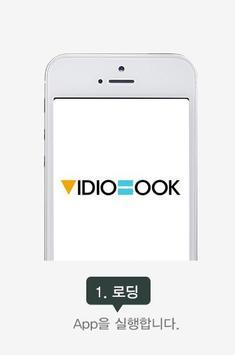 VidioBook (비디오북) screenshot 2