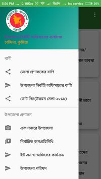 ইউএনও চান্দিনা | Uno Chandina | Chandina Comilla screenshot 1