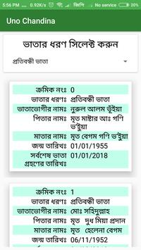 ইউএনও চান্দিনা | Uno Chandina | Chandina Comilla screenshot 2